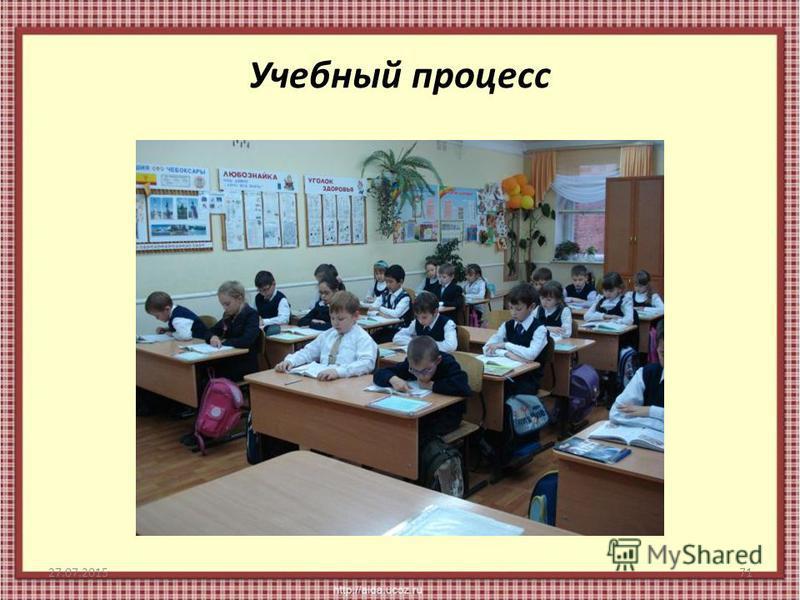Учебный процесс 27.07.201571