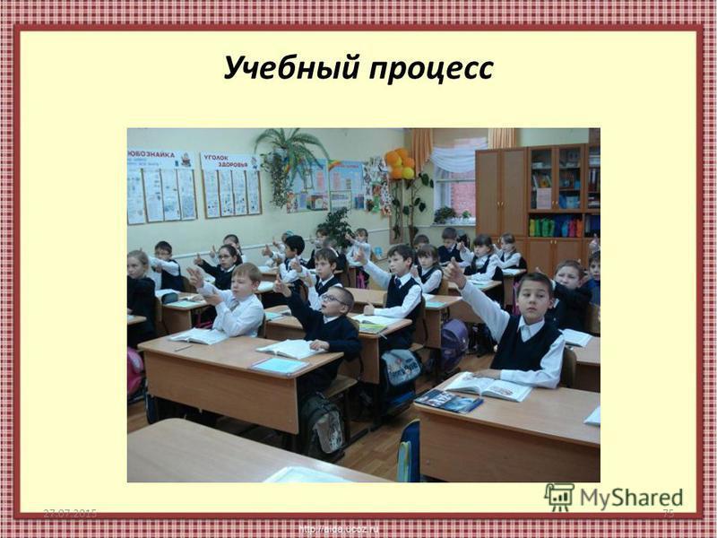 Учебный процесс 27.07.201575