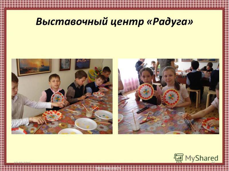 Выставочный центр «Радуга» 27.07.201585