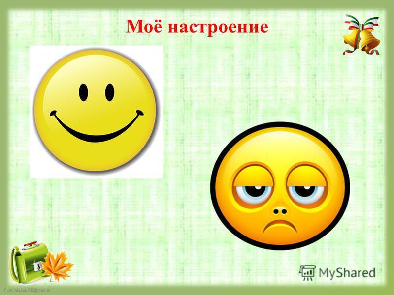 FokinaLida.75@mail.ru Моё настроение
