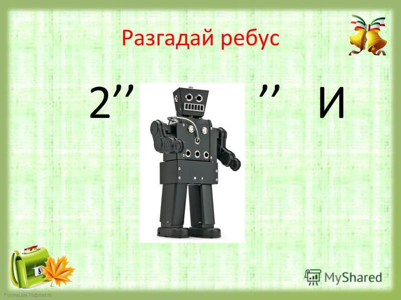 FokinaLida.75@mail.ru Разгадай ребус 2 И