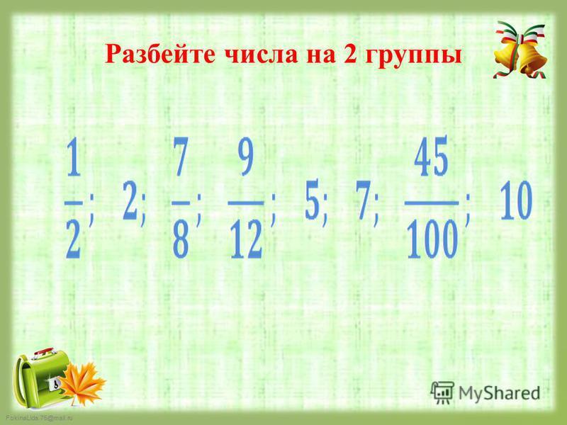 FokinaLida.75@mail.ru Разбейте числа на 2 группы