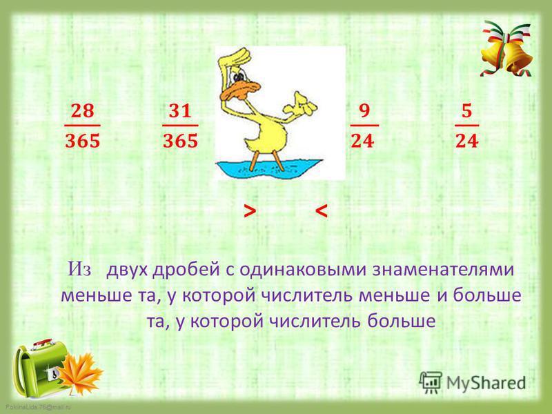 FokinaLida.75@mail.ru >˂ Из двух дробей с одинаковыми знаменателями меньше та, у которой числитель меньше и больше та, у которой числитель больше