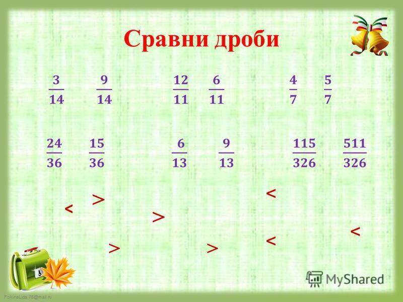 FokinaLida.75@mail.ru Сравни дроби > ˂ > ˂ ˂ > >