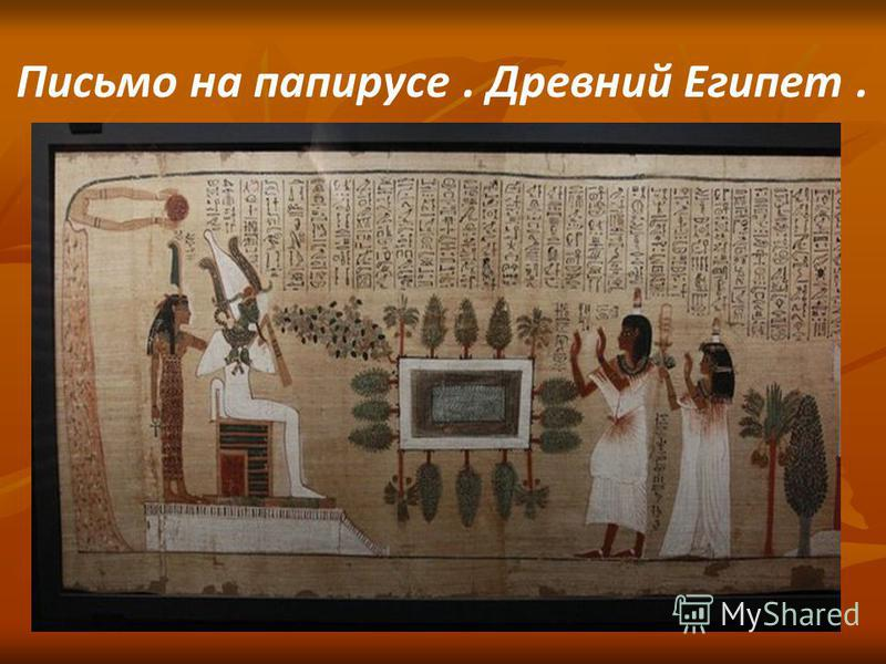 Письмо на папирусе. Древний Египет.