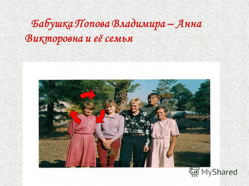 Бабушка Попова Владимира – Анна Викторовна и её семья