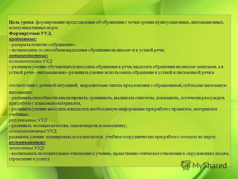 Формирование ууд урок русского языка 2 класс