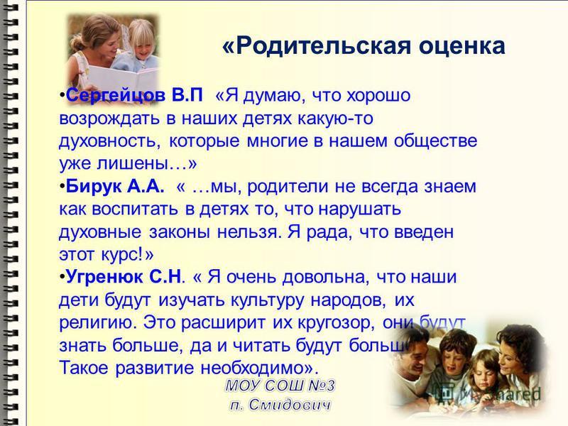 Сергейцов В.П «Я думаю, что хорошо возрождать в наших детях какую-то духовность, которые многие в нашем обществе уже лишены…» Бирук А.А. « …мы, родители не всегда знаем как воспитать в детях то, что нарушать духовные законы нельзя. Я рада, что введен