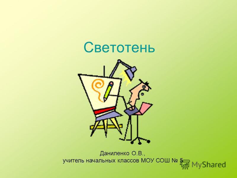 Светотень Даниленко О.В., учитель начальных классов МОУ СОШ 5