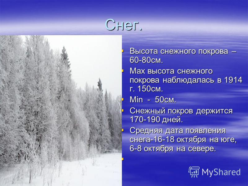 Снег. Высота снежного покрова – 60-80 см. Высота снежного покрова – 60-80 см. Max высота снежного покрова наблюдалась в 1914 г. 150 см. Max высота снежного покрова наблюдалась в 1914 г. 150 см. Min - 50 см. Min - 50 см. Снежный покров держится 170-19