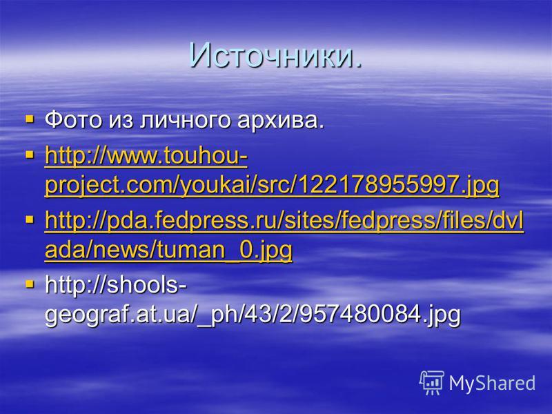 Источники. Фото из личного архива. Фото из личного архива. http://www.touhou- project.com/youkai/src/122178955997. jpg http://www.touhou- project.com/youkai/src/122178955997. jpg http://www.touhou- project.com/youkai/src/122178955997. jpg http://www.