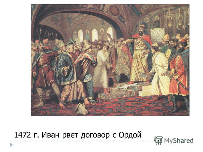 1472 г. Иван рвет договор с Ордой