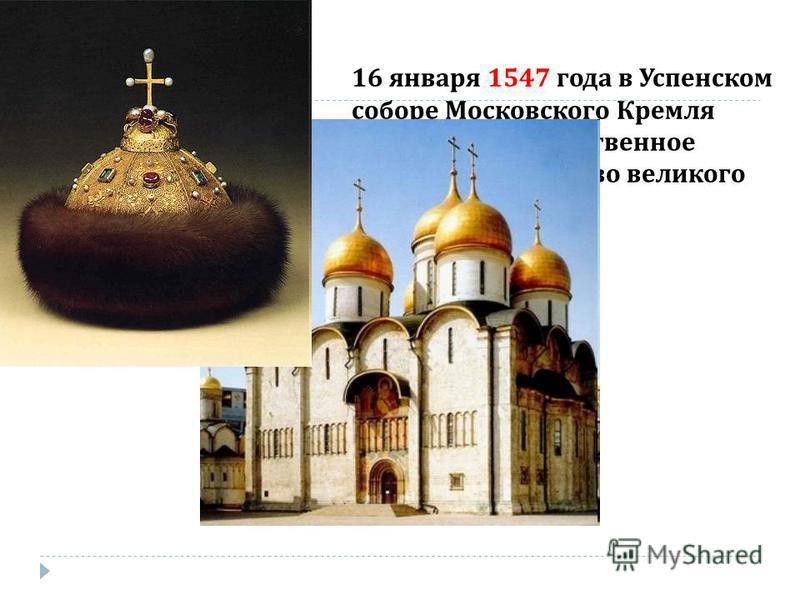 16 января 1547 года в Успенском соборе Московского Кремля состоялось торжественное венчание на царство великого князя Ивана IV.