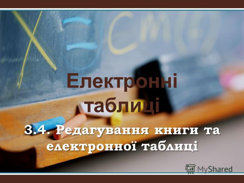 Електронні таблиці 3.4. Редагування книги та електронної таблиці
