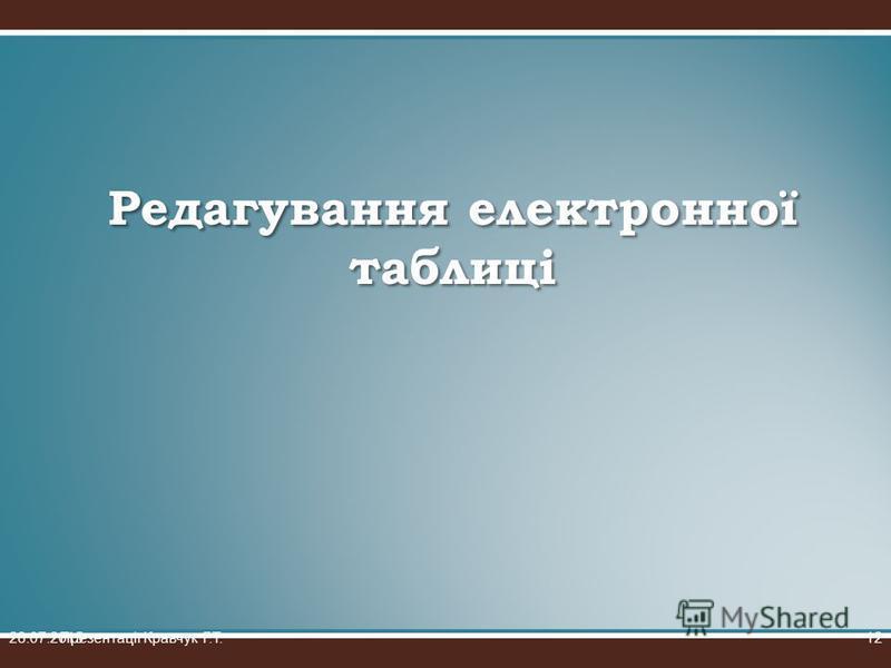 Редагування електронної таблиці 28.07.2015Презентації Кравчук Г.Т.12