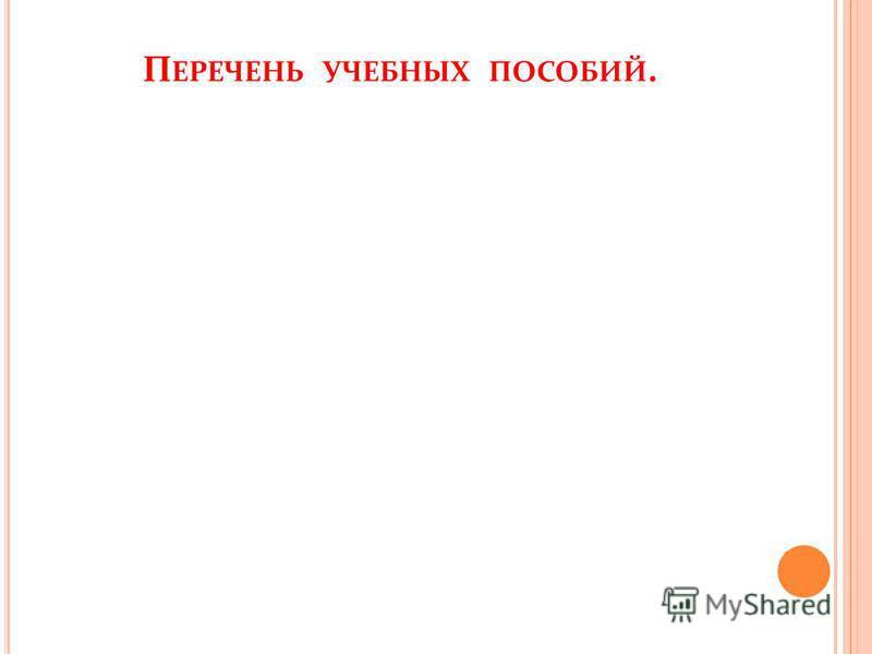 П ЕРЕЧЕНЬ УЧЕБНЫХ ПОСОБИЙ.