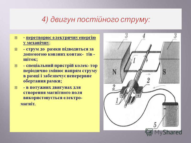- перетворює електричну енергію у механічну ; - струм до рамки підводиться за допомогою ковзних контак - тів - щіток ; - спеціальний пристрій колек - тор періодично змінює напрям струму в рамці і забезпечує неперервне обертання рамки ; - в потужних д