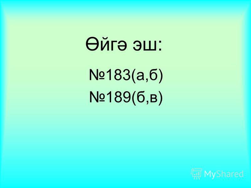 Өйгә эш: 183(а,б) 189(б,в)