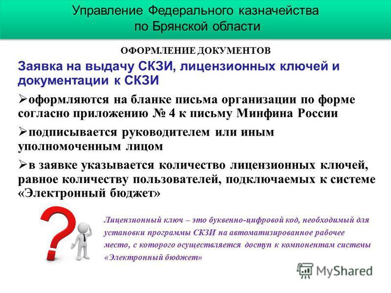 Заявка на выдачу СКЗИ, лицензионных ключей и документации к СКЗИ оформляются на бланке письма организации по форме согласно приложению 4 к письму Минфина России подписывается руководителем или иным уполномоченным лицом в заявке указывается количество