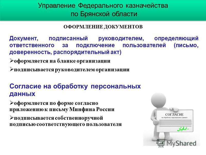 Документ, подписанный руководителем, определяющий ответственного за подключение пользователей (письмо, доверенность, распорядительный акт) оформляется на бланке организации подписывается руководителем организации Согласие на обработку персональных да