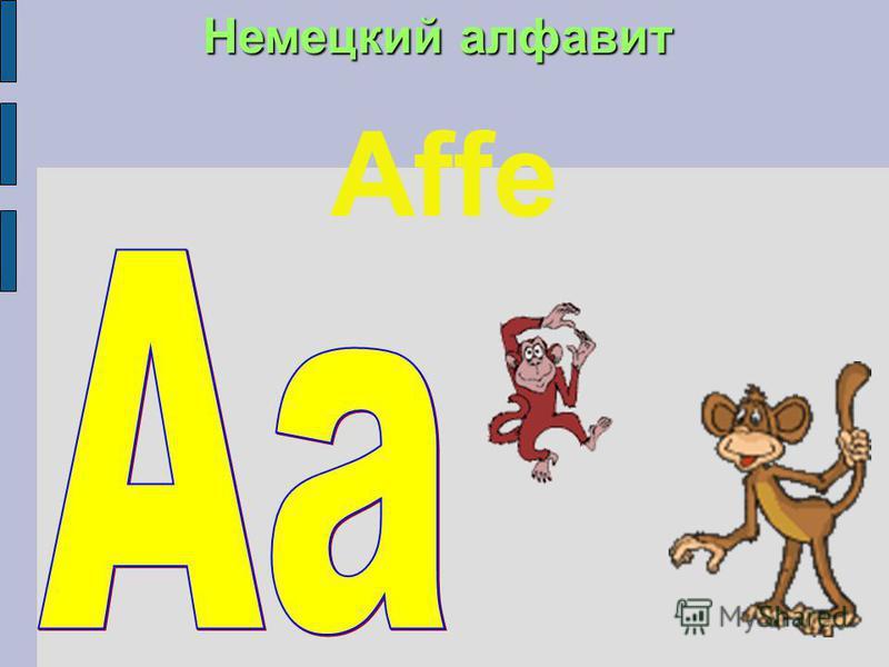 Affe Немецкий алфавит