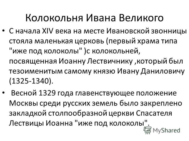 Колокольня Ивана Великого С начала XIV века на месте Ивановской звонницы стояла маленькая церковь (первый храма типа