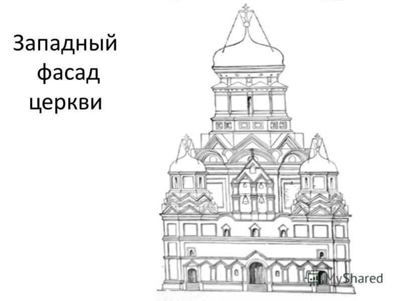 Западный фасад церкви