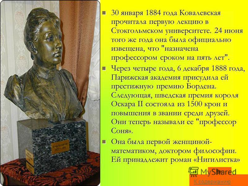 Один из биографов Ковалевской пишет: