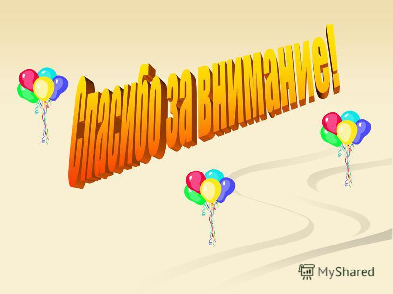 Зуевская средняя школа Ахметгалиев Альберт. Ахметгалиев Альберт. Кокшаров Руслан, Кокшаров Руслан, Сагутдинов Вадим, Сагутдинов Вадим, Галяутдинов Айрат, Галяутдинов Айрат, Ихсанов Альфир, Ихсанов Альфир, Накиев Радмир. Накиев Радмир.