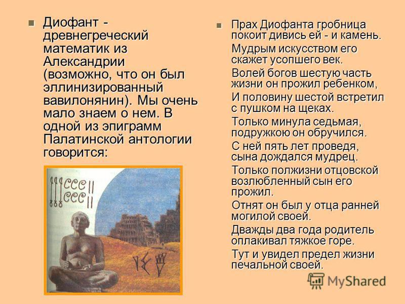 Диофант из Александрии (гг. рождения и смерти неизвестны, вероятно, 200/214 - 284/298 гг.)