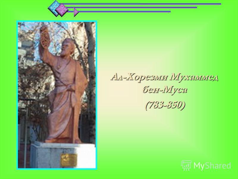 Диофант автор трактата Арифметика в 13 книгах (уцелели только шесть книг), посвященного главным образом исследованию неопределенных уравнений (т.е. диофантовых уравнений). Диофант автор трактата Арифметика в 13 книгах (уцелели только шесть книг), пос