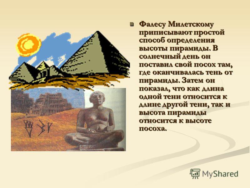 Фалес Милетский имел титул одного из семи мудрецов Греции, он был поистине первым философом, первым математиком, астрономом и, вообще, первым по всем наукам в Греции. Он был то же для Греции, что Ломоносов для России. Фалес Милетский имел титул одног