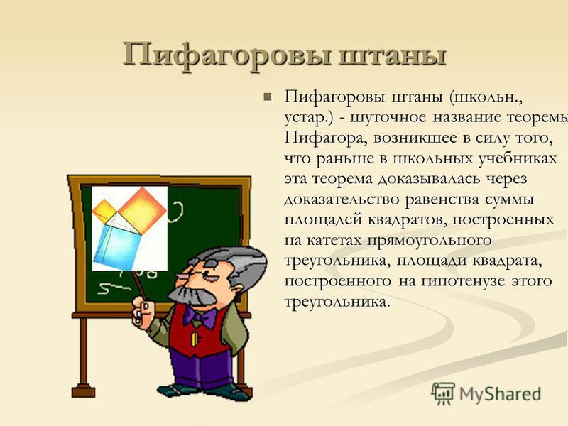 Теорема Пифагора Теорема Пифагора одна из основополагающих теорем евклидовой геометрии: Теорема Пифагора одна из основополагающих теорем евклидовой геометрии: В прямоугольном треугольнике квадрат гипотенузы равен сумме квадратов катетов. В прямоуголь