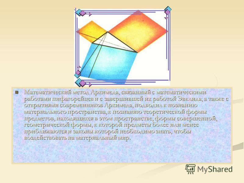 Основные работы Архимеда касались различных практических приложений математики (геометрии), физики, гидростатики и механики. В сочинении