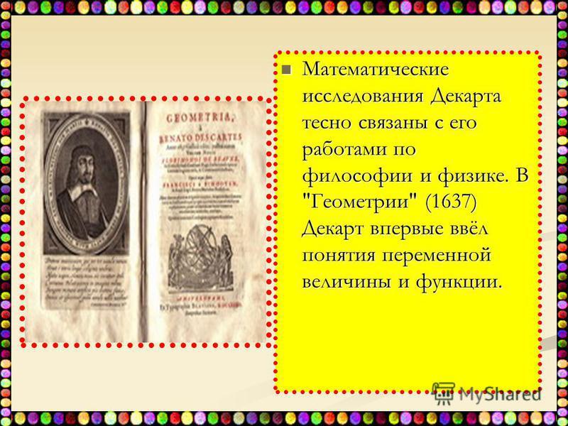 Биография Декарта Биография Декарта Происходил из старинного дворянского рода. Образование получил в иезуитской школе Ла Флеш в Анжу. В начале Тридцатилетней войны служил в армии, которую оставил в 1621; после нескольких лет путешествий переселился в