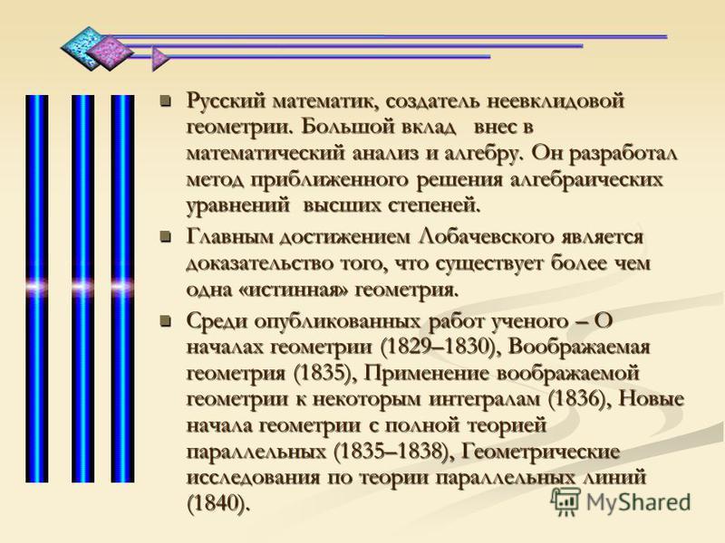 ЛОБАЧЕВСКИЙ НИКОЛАЙ ИВАНОВИЧ (1792–1856)