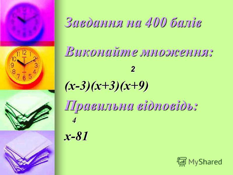 Завдання на 400 балів Виконайте множення: 2(х-3)(х+3)(х+9) Правильна відповідь: 4х-81