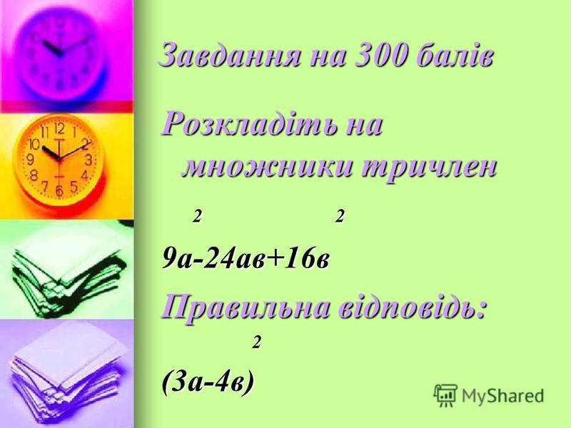Завдання на 300 балів Розкладіть на множники тричлен 2 2 2 29а-24ав+16в Правильна відповідь: 2(3а-4в)
