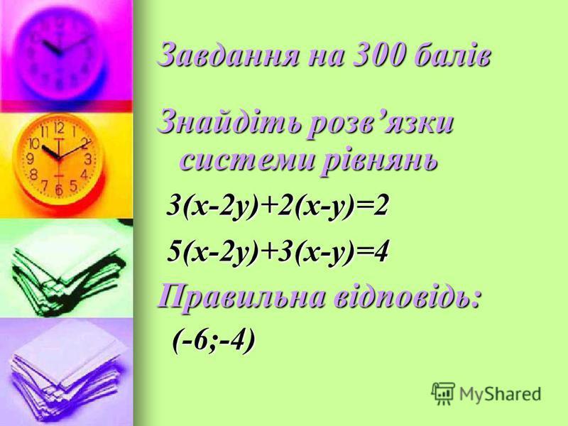 Завдання на 300 балів Знайдіть розвязки системи рівнянь 3(х-2у)+2(х-у)=2 3(х-2у)+2(х-у)=2 5(х-2у)+3(х-у)=4 5(х-2у)+3(х-у)=4 Правильна відповідь: (-6;-4) (-6;-4)