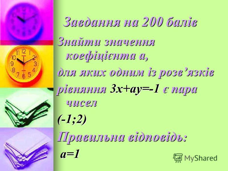 Завдання на 200 балів Знайти значення коефіцієнта а, для яких одним із розвязків рівняння 3х+ау=-1 є пара чисел (-1;2) Правильна відповідь : а=1 а=1