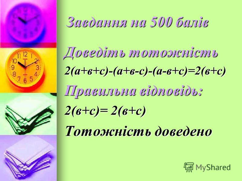 Завдання на 500 балів Доведіть тотожність 2(а+в+с)-(а+в-с)-(а-в+с)=2(в+с) Правильна відповідь: 2(в+с)= 2(в+с) Тотожність доведено