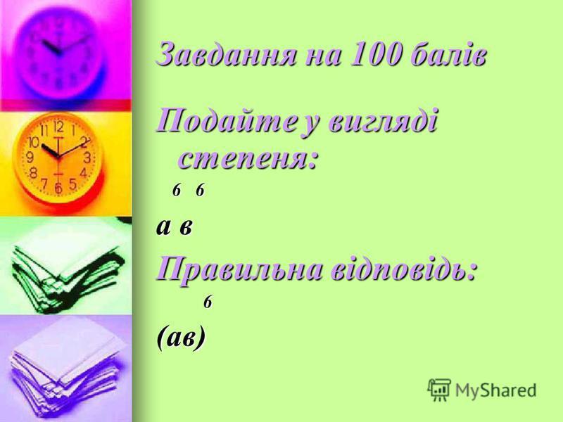 Завдання на 100 балів Подайте у вигляді степеня: 6 6 6 6 а в Правильна відповідь: 6(ав)
