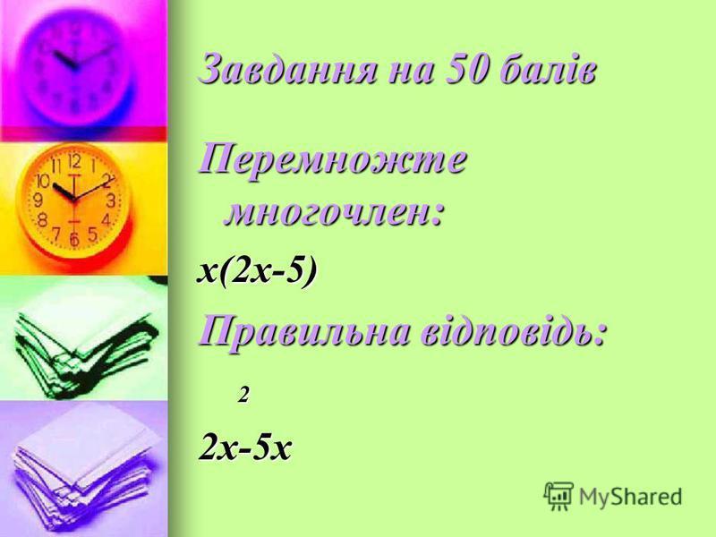 Завдання на 50 балів Перемножте многочлен: х(2x-5) Правильна відповідь: 22х-5х
