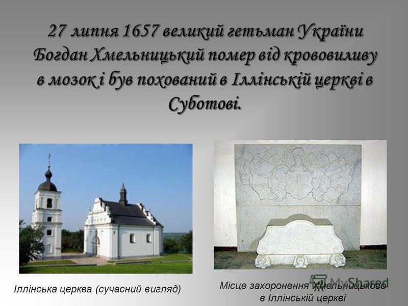 Місце захоронення Хмельницького в Іллінській церкві Іллінська церква (сучасний вигляд)