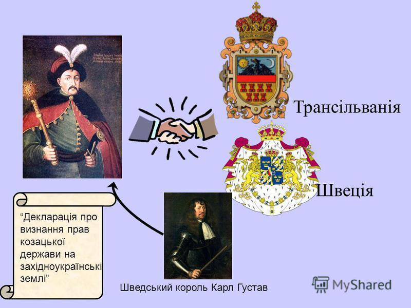 Трансільванія Швеція Шведський король Карл Густав Декларація про визнання прав козацької держави на західноукраїнські землі