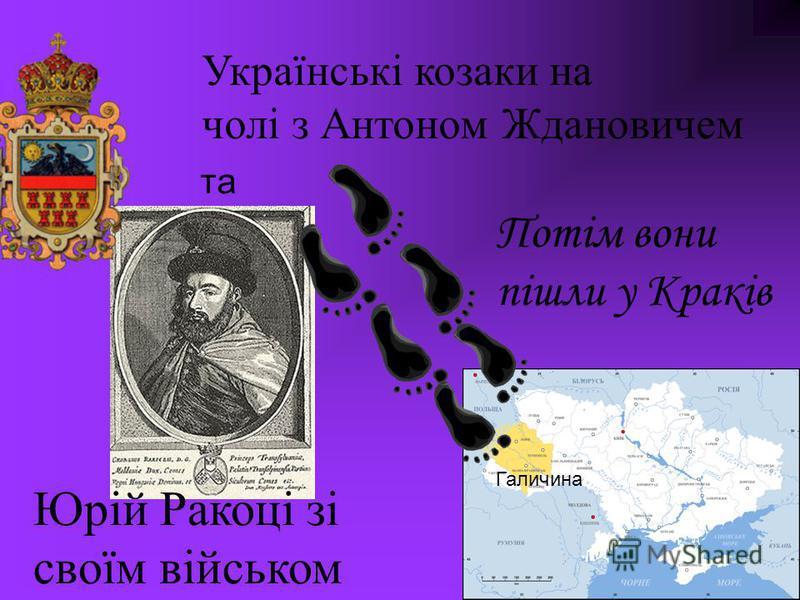 Юрій Ракоці зі своїм військом Українські козаки на чолі з Антоном Ждановичем Галичина та Потім вони пішли у Краків