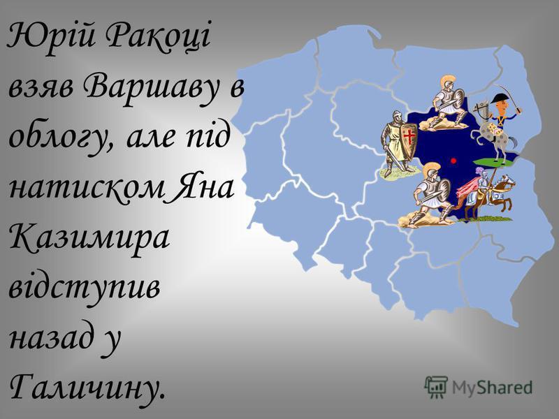 Юрій Ракоці взяв Варшаву в облогу, але під натиском Яна Казимира відступив назад у Галичину.