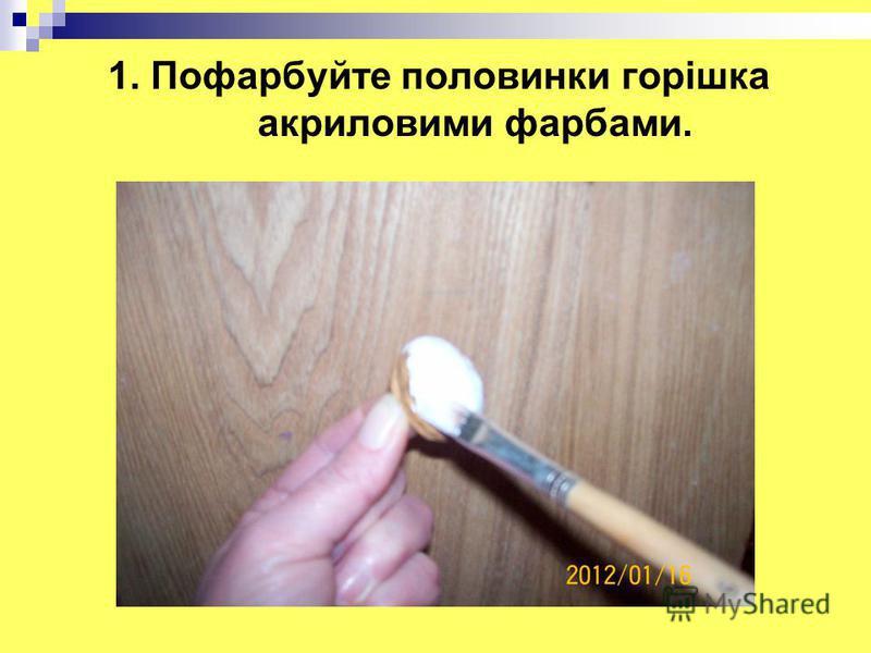 1. Пофарбуйте половинки горішка акриловими фарбами.
