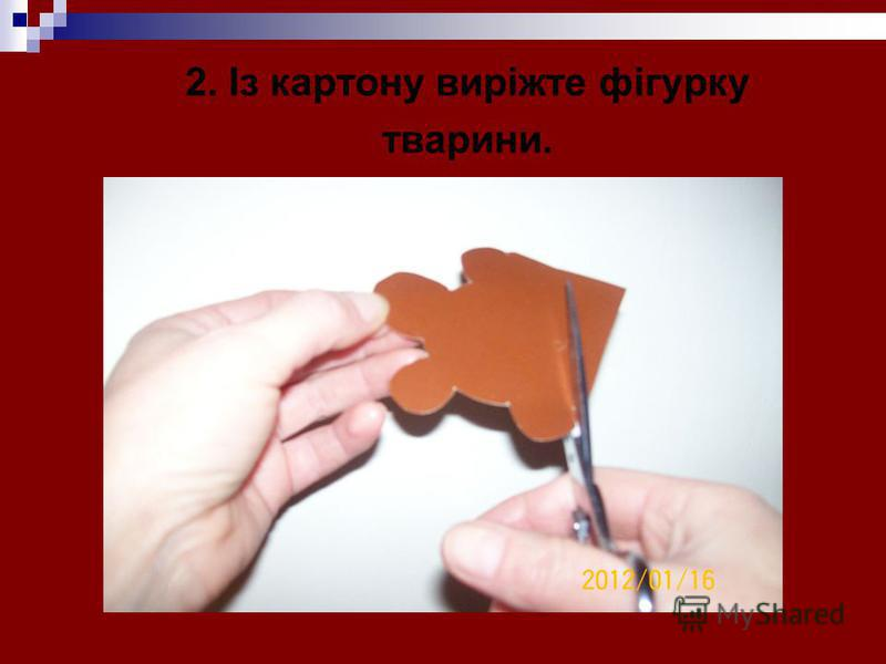 2. Із картону виріжте фігурку тварини.