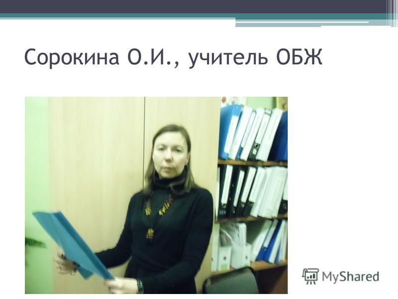 Сорокина О.И., учитель ОБЖ